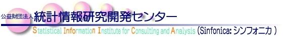 toukei_jouhou_kennkyu_center_logo